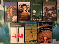Отдается в дар Книги современная литература и исторические романы