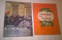 Отдается в дар книги детские о Ленине 1957,1964