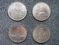 Отдается в дар 5-рублевые монеты России из серии Столицы, освобожденные советскими войсками от фашистов