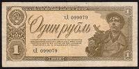 Отдается в дар СССР. 1 рубль 1938 года.