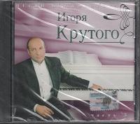 Отдается в дар 2 CD Песни Игоря Крутого