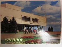 Отдается в дар Открытки «Ульяновск»