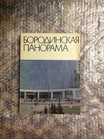Отдается в дар Бородинская панорама, путеводитель