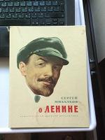 Отдается в дар Книга о Ленине