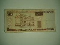Отдается в дар 20 рублей