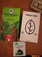 Отдается в дар Травы аптечные
