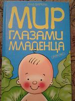 Отдается в дар Книга Мир глазами младенца