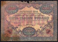 Отдается в дар РСФСР. Рассчетный знак 5000 рублей 1919 года. Крестинский Шмидт.