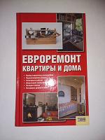 Отдается в дар Книга «Евроремонт кватиры и дома»