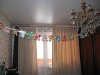 Отдается в дар Растяжка с Днём рождения