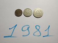 Отдается в дар Монеты 1981