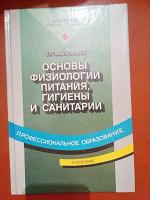 Отдается в дар Учебник для кулинарного техникума