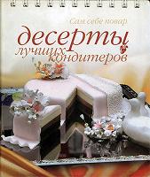 Отдается в дар Книга рецептов десертов