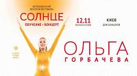Отдается в дар Ольга Горбачева женский фестиваль СОЛНЦЕ