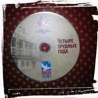 Отдается в дар диск