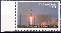 Отдается в дар День космонавтики. Казахстан 1994. MNH.