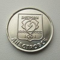 Отдается в дар Рубль ПМР