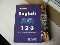 Отдается в дар Учебник английского языка с аудиокассетами