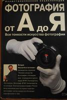 Отдается в дар Книга о фотографии