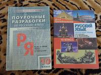 Отдается в дар Русский язык. 10 класс. Преподавателям
