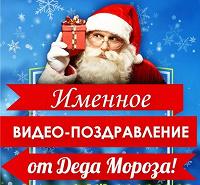 Отдается в дар Видеопоздравление Деда Мороза