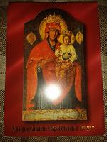 Отдается в дар Стародавня українська ікона. Комплект із 12 ікон.