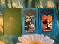 Отдается в дар Книги Юрий Никитин из серии «Трое из леса»