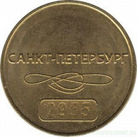 Отдается в дар Жетон. 60 лет Ленинградскому метрополитену