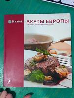 Отдается в дар Книга кулинарная «Вкусы Европы»