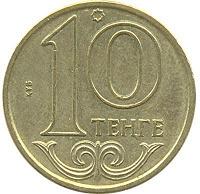 Отдается в дар 10 тенге 2012г