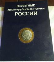Отдается в дар Альбом для коллекционных монет России