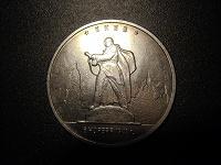 Отдается в дар 5 рублей города герои