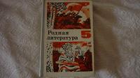 Отдается в дар Учебник СССР 5 класс Литература