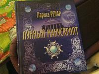 Отдается в дар «Лунный манускрипт» Лариса Ренар