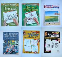 Отдается в дар Книжки по рисованию и рукоделию