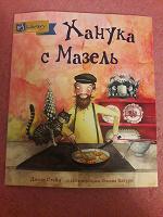 Отдается в дар Детская книга «Ханука с Мазель»