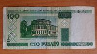 Отдается в дар Банкноты Беларусии