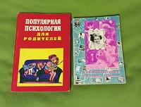 Отдается в дар Книги по детской психологии