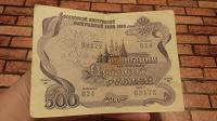 Отдается в дар Облигация на сумму 500 рублей в коллекцию.
