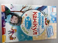 Отдается в дар Зимняя тетрадь для ученика 2 класса!