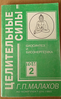 Отдается в дар Шиикарная книга Малахова«Биосинтез и биоэнергетика»