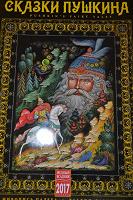 Отдается в дар Иллюстрации ПАЛЕХ