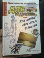 Отдается в дар Книга для подростков
