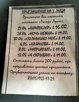 Отдается в дар Пригласительные в театр «Луны»