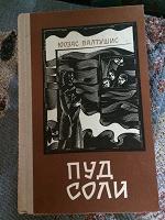 Отдается в дар Интересная книга