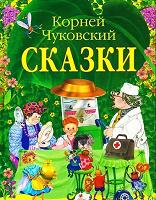 Отдается в дар Сказки К.Чуйковского.