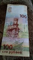 Отдается в дар 100 рублей Крым