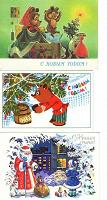 Отдается в дар Открытки с Новым годом (привет из СССР)
