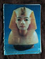 Отдается в дар Каталог Сокровища гробницы Тутанхамона 1974 г