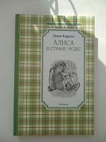 Отдается в дар Алиса в стране чудес